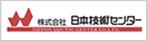 バナー:日本技術センター