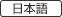 言語:日本語